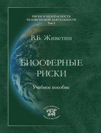 Живетин, В. Б.  - Биосферные риски