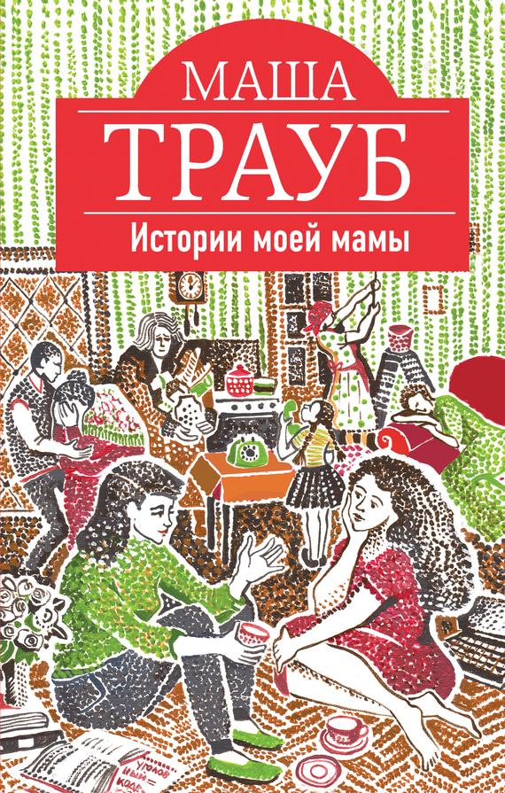 Книги мария трауб скачать бесплатно