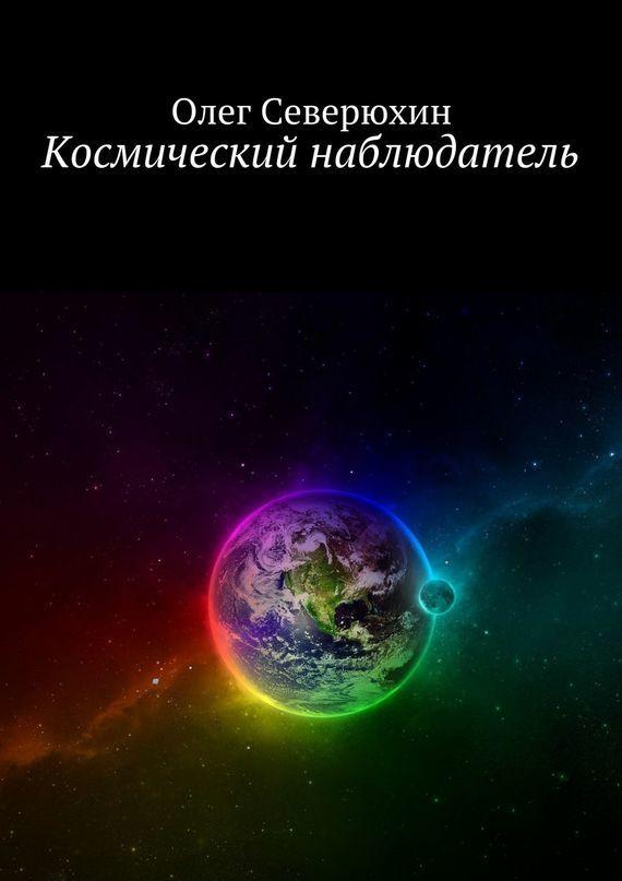 цена Олег Васильевич Северюхин Космический наблюдатель