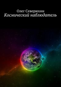 Северюхин, Олег  - Космический наблюдатель