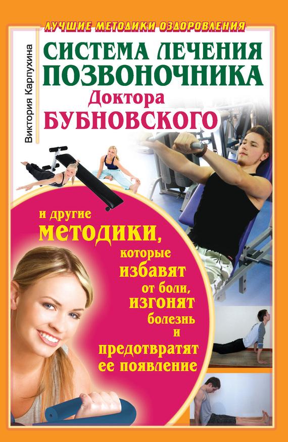 Виктория Карпухина