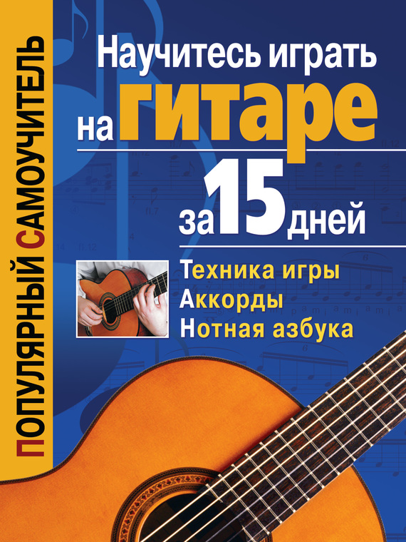 Отсутствует Научитесь играть на гитаре за 15 дней самоучитель игры на шестиструнной гитаре cd с видеокурсом