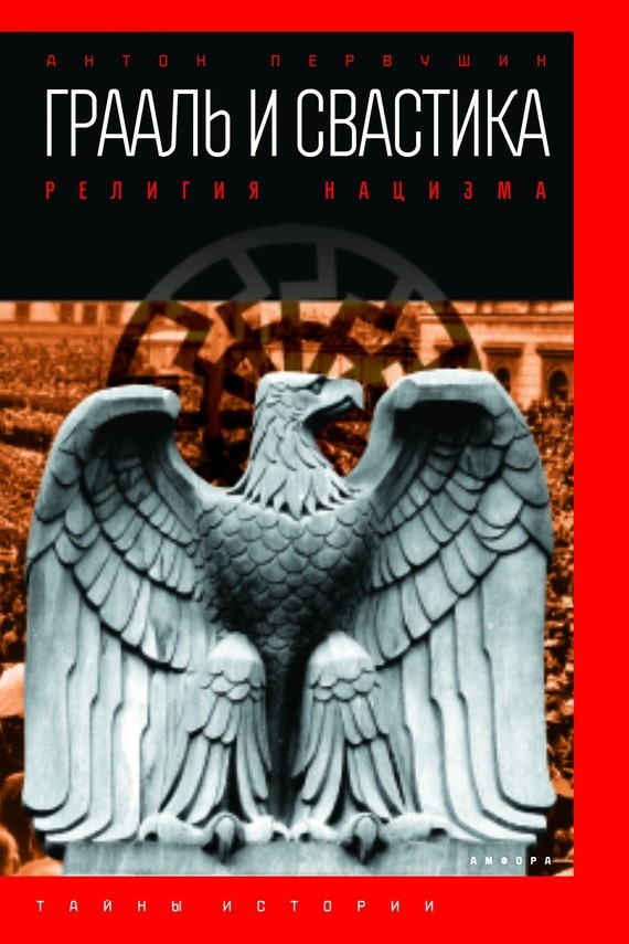 Антон Первушин Грааль и свастика. Религия нацизма