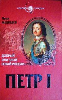 Медведев, Иван  - Петр I. Добрый или злой гений России