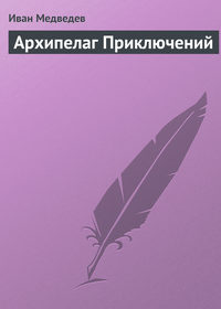 Медведев, Иван  - Архипелаг приключений