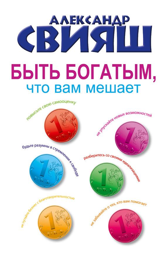 Александр Свияш бесплатно