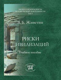 Живетин, В. Б.  - Риски цивилизаций