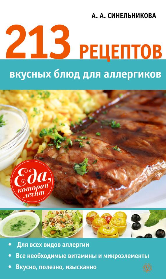 А. А. Синельникова 213 рецептов вкусных блюд для аллергиков синельникова а 213 рецептов вкусных блюд для аллергиков