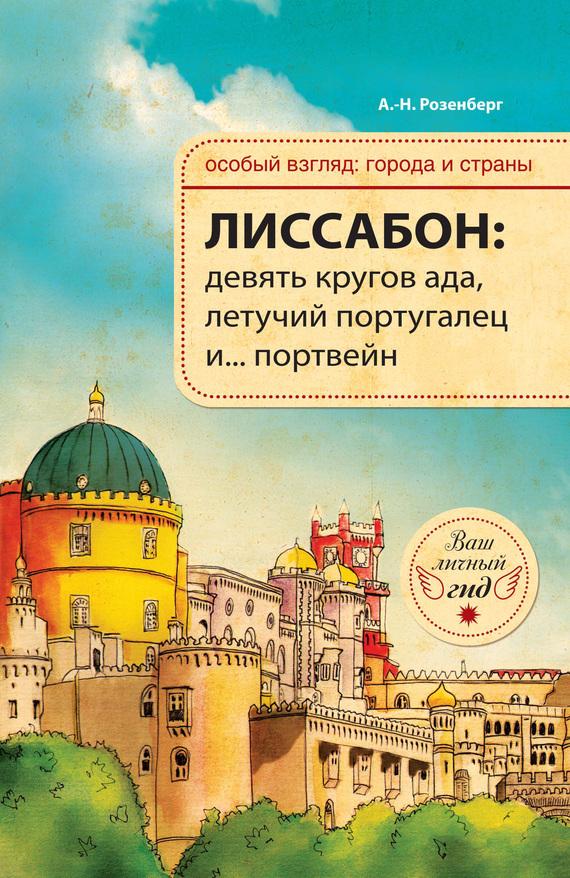 Александр Розенберг бесплатно
