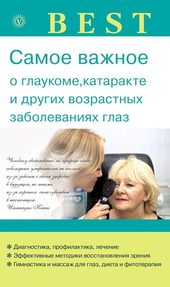 бесплатно И. Ю. Исаева Скачать Самое важное о глаукоме, катаракте и других возрастных заболеваниях глаз