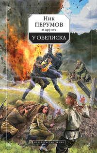 Перумов, Ник  - У обелиска (сборник)