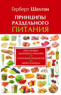 Шелтон, Герберт  - Принципы раздельного питания