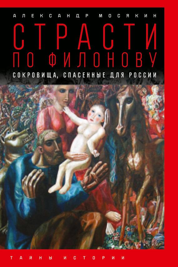 захватывающий сюжет в книге Александр Мосякин