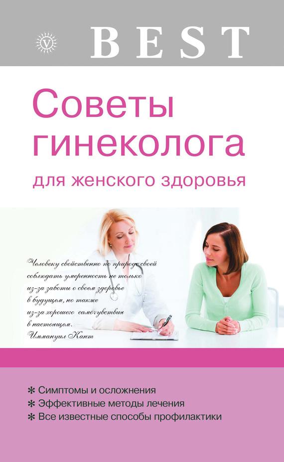 Елена Савельева Советы гинеколога для женского здоровья теплов с горнаева е и др все о женских половых инфекциях