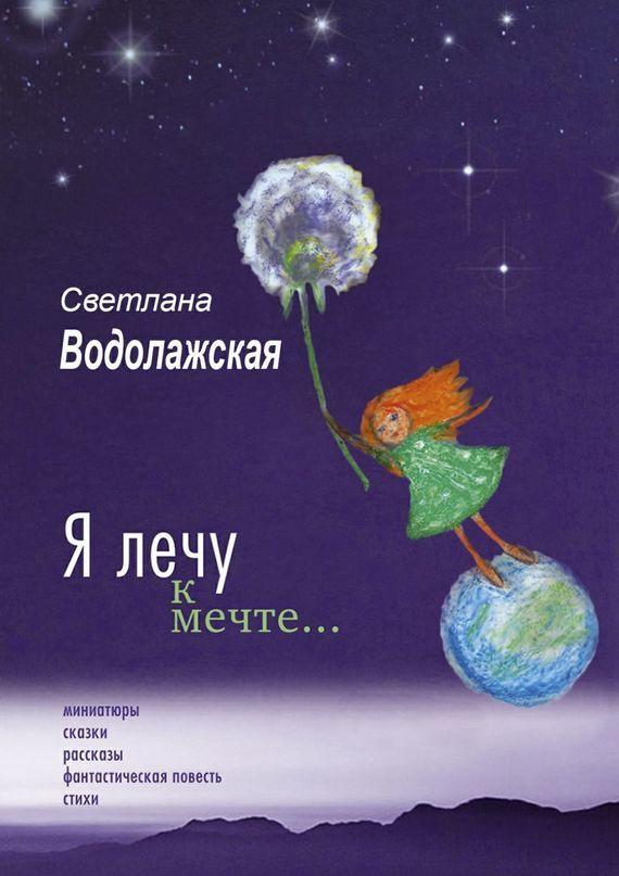 Водолажская, Светлана  - Я лечу к мечте…