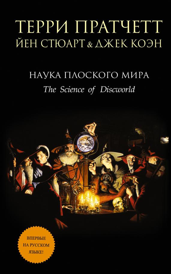 Наука Плоского мира от ЛитРес