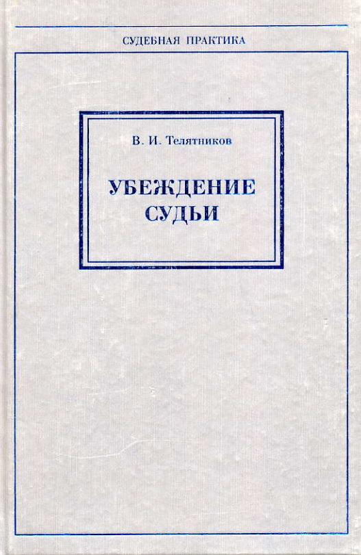 занимательное описание в книге В. И. Телятников