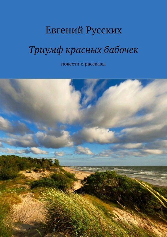 Евгений Русских Триумф красных бабочек первов м рассказы о русских ракетах книга 1