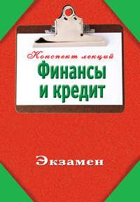 - Финансы и Кредит № 2 (530) 2013