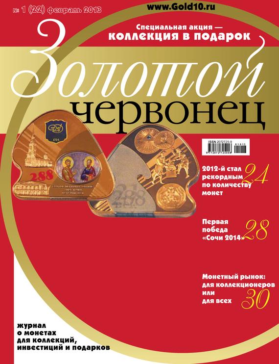 Отсутствует Золотой червонец №1 (22) 2013 отсутствует журнал консул 3 34 2013