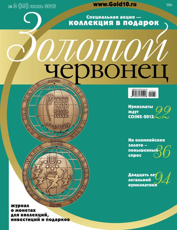 Отсутствует Золотой червонец №2 (23) 2013 отсутствует золотой червонец 3 40 2017