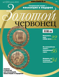 Отсутствует - Золотой червонец №2 (23) 2013