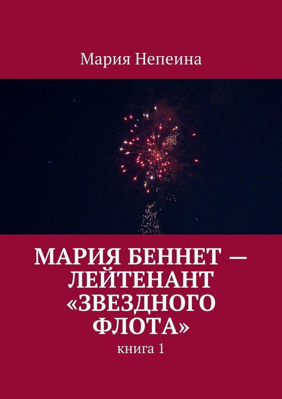 Мария Беннет – лейтенант «Звездного флота». Книга 1 от ЛитРес