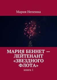 - Мария Беннет– лейтенант «Звездного флота»