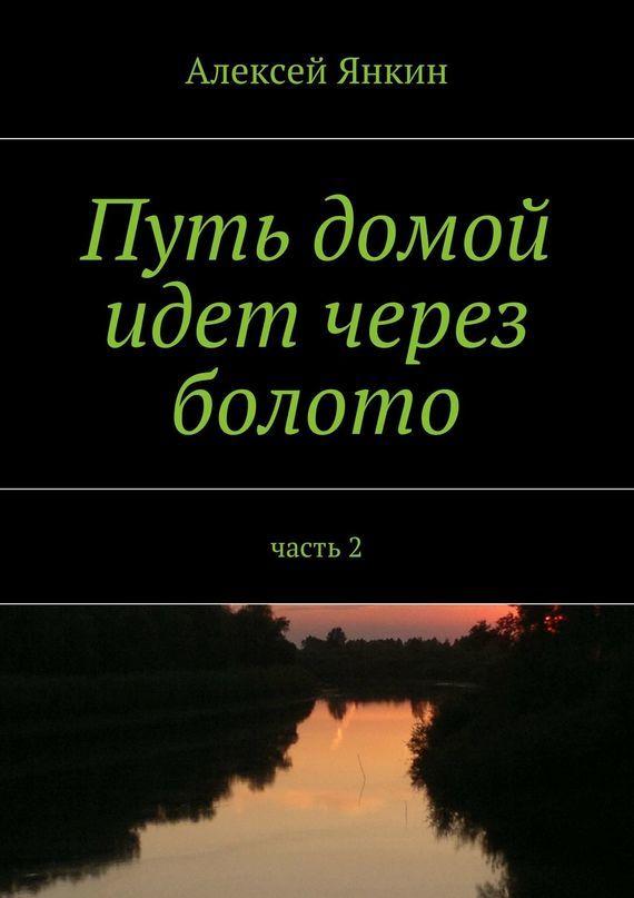 Алексей Янкин бесплатно