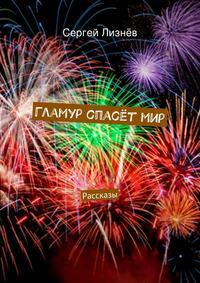 Лизнёв, Сергей  - Гламур спасёт мир