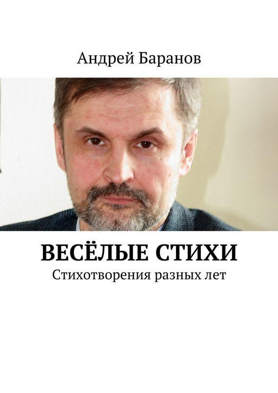Андрей Баранов Весёлые стихи андрей баранов интернет психология