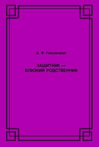 Городецкий, Д. Ф.  - Защитник – близкий родственник