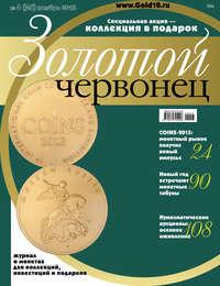 Отсутствует - Золотой червонец №4 (25) 2013