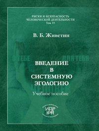 Живетин, В. Б.  - Введение в системную эгологию (эгобезопасность человека)