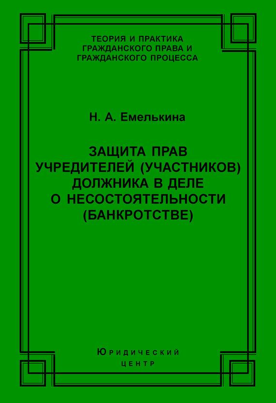 Н. А. Емелькина Защита прав учредителей (участников) должника в деле о несостоятельности (банкротстве)