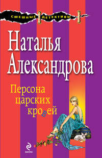 Александрова, Наталья  - Персона царских кровей
