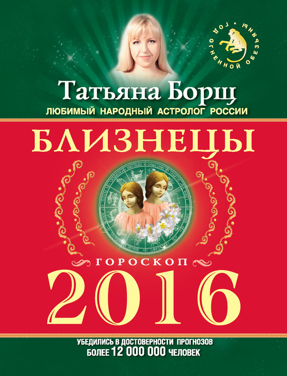 Татьяна Борщ бесплатно