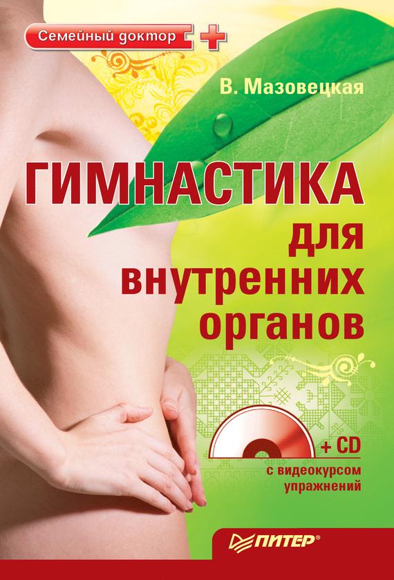 Скачать Гимнастика для внутренних органов бесплатно Виктория Мазовецкая