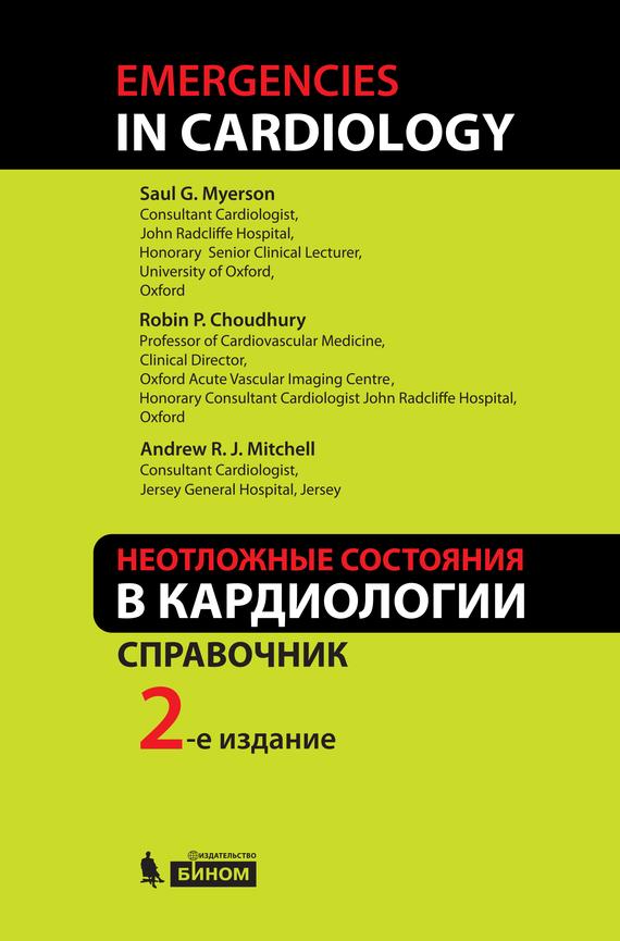 Коллектив авторов Неотложные состояния в кардиологии футляр укладка для скорой медицинской помощи купить в украине