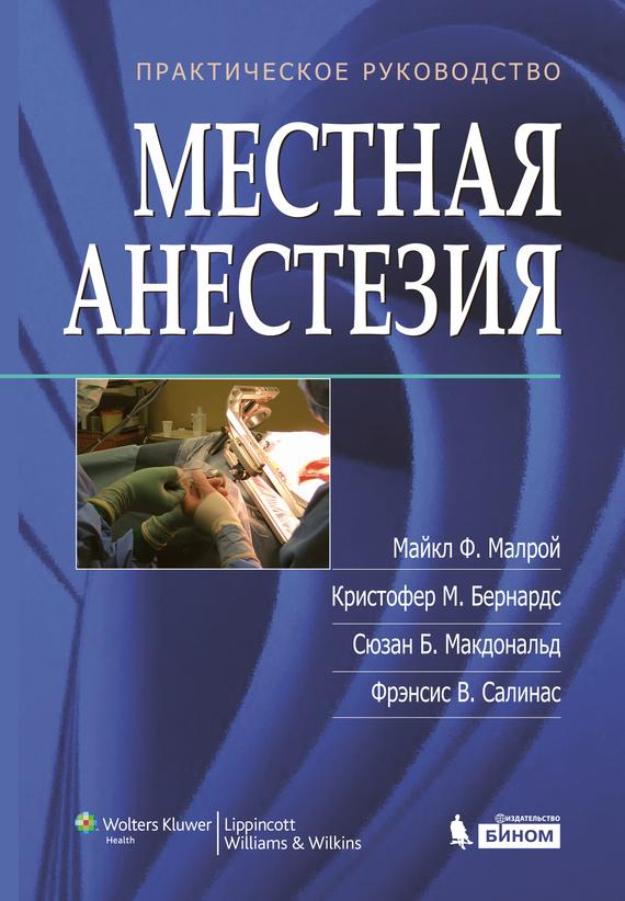 Майкл Ф. Малрой Местная анестезия. Практическое руководство местная анестезия иллюстрированное практическое руководство