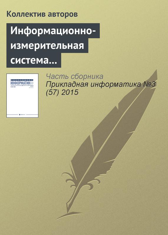 Подробнее о В. П. Мешалкин Информационно-измерительная система территориально удаленных объектов в газотранспортном хозяйстве измерительная система