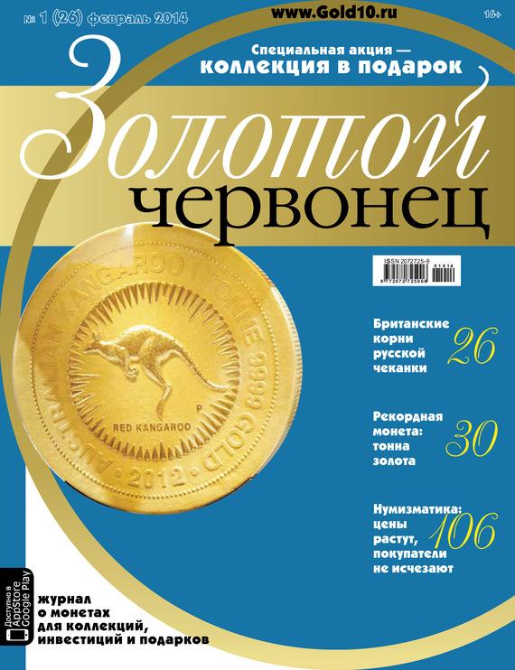 Отсутствует Золотой червонец №1 (26) 2014 станок для чеканки монет стартовый набор