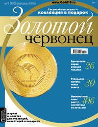 Отсутствует - Золотой червонец №1 (26) 2014