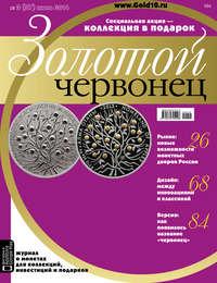 Отсутствует - Золотой червонец №2 (27) 2014