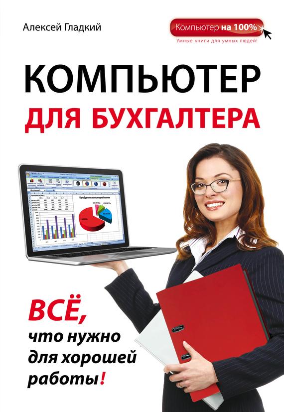 Алексей Гладкий Компьютер для бухгалтера