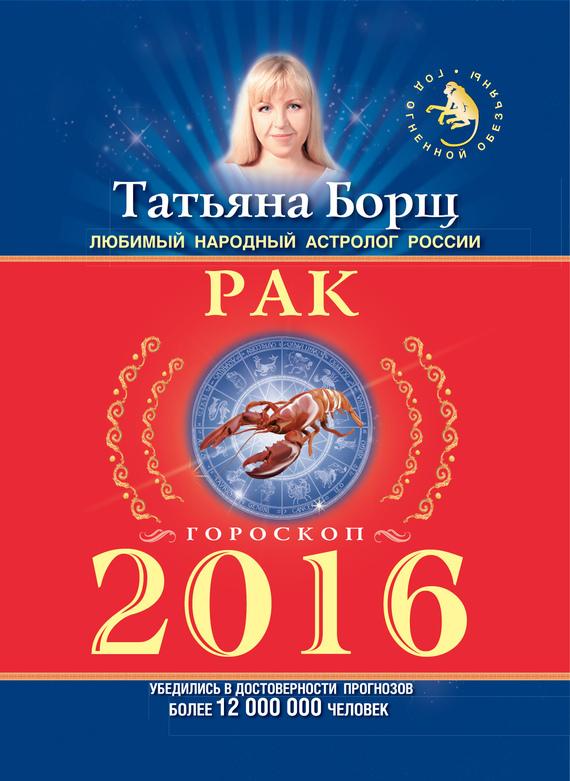 Татьяна Борщ Рак. Гороскоп на 2016 год борщ татьяна рак гороскоп на 2018 год