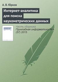 Юрков, А. В.  - Интернет-аналитика для поиска наукометрических данных