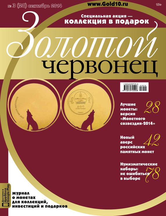 Отсутствует Золотой червонец №3 (28) 2014 отсутствует журнал хакер 07 2014