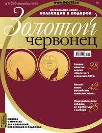 - Золотой червонец №3 (28) 2014