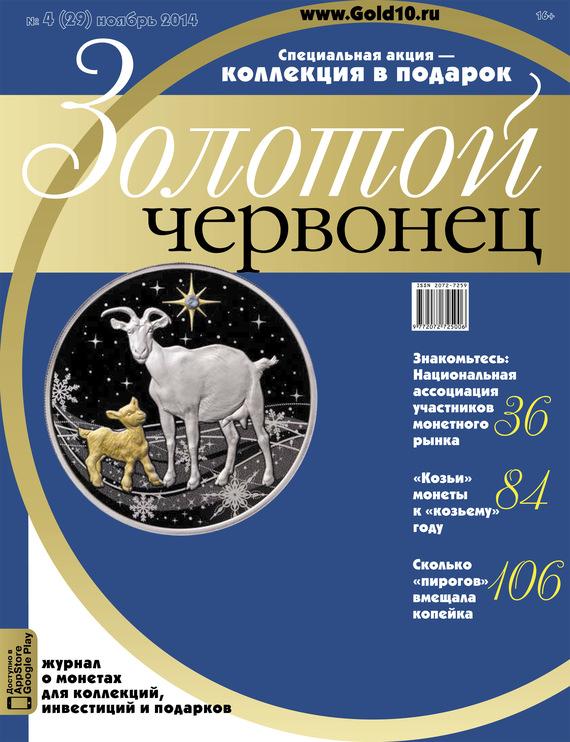 Обложка книги Золотой червонец №4 (29) 2014, автор Отсутствует